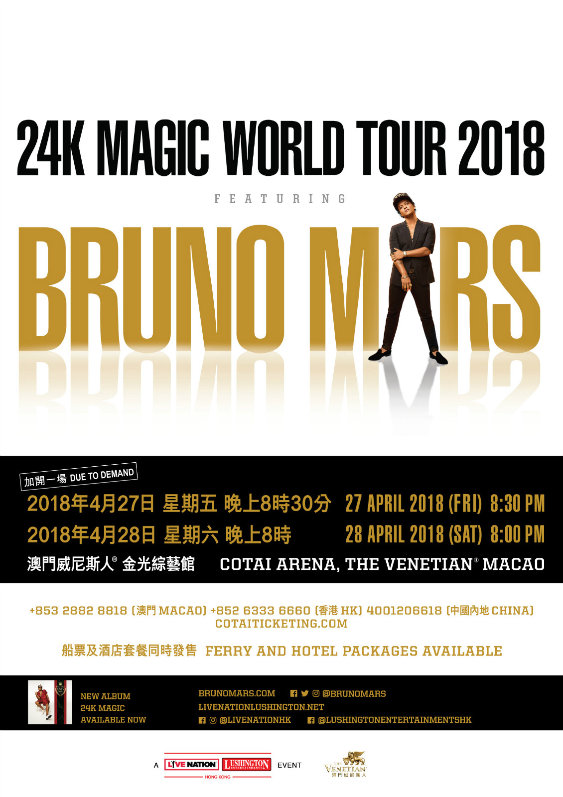 BRUNO MARS 《24K MAGIC WORLD TOUR 2018》澳門站海報