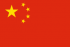 225px-Flag_of_the_People%5Cs_Republic_of_China.svg.png